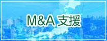 M&A支援
