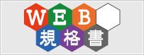 WEB規格書